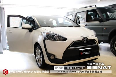 【宏昌汽車音響】TOYOTA SIENAT 升級  JHY A23型 9吋多媒體影音導航主機( 安裝送行車)H1086