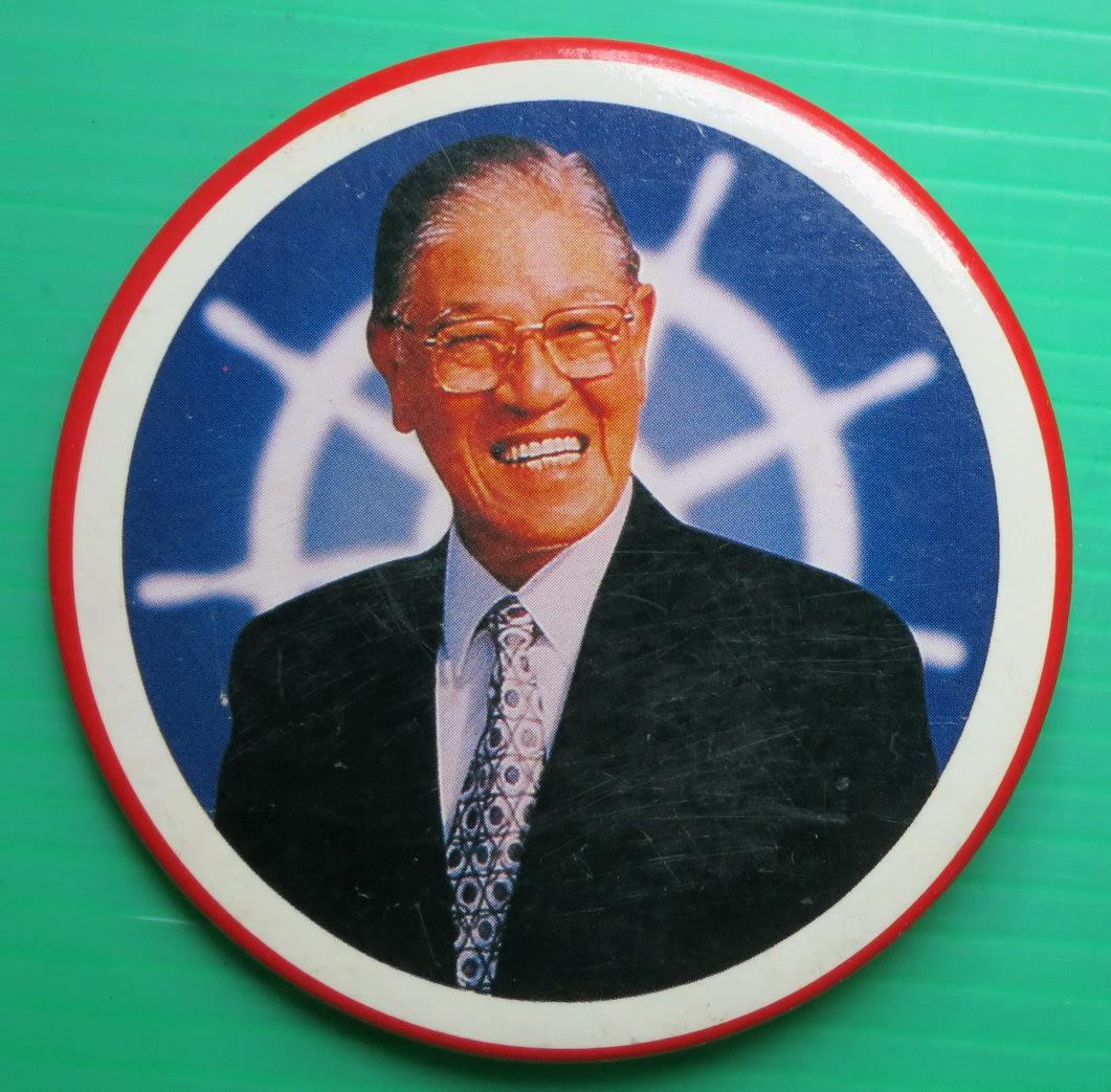 ~郵雅~1996年第一次中華民國總統直選李連配(李登輝與連戰)李登輝紀念章