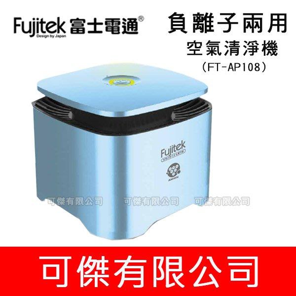 富士電通 Fujitek  FT-AP08 負離子兩用空氣清淨機 清淨機 USB插孔供電  HEPA過濾 公司貨