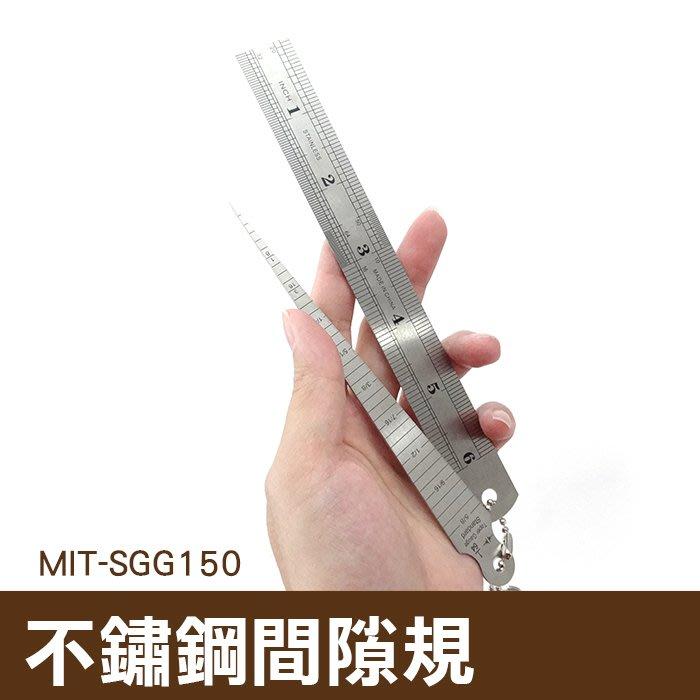 鋼尺 間隙尺 不鏽鋼鋼直尺 現場測量 板金件 模具業 鐵路業 方便 MIT-SGG150