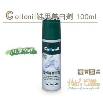 Collonil Combi White 鞋用美白劑(100ml) K121 _橋爸爸鞋包精品
