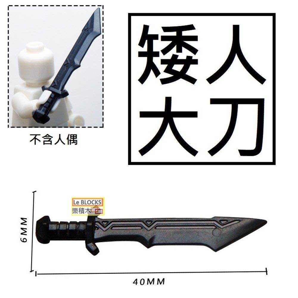 樂積木【當日出貨】第三方 矮人大刀 袋裝 非樂高LEGO相容 魔戒 中古 城堡 武器 劍 精靈 戰士 軍事 槍