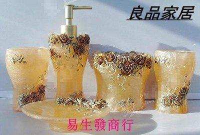 【易生發商行】玫瑰花歐洲風格高雅擺設樹脂衛浴五件套結婚禮物新房送禮牙刷架F6258