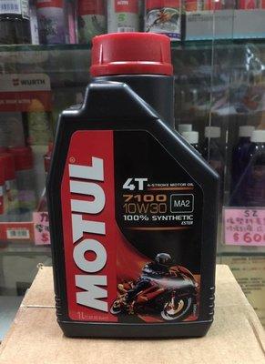 一箱12罐【阿齊】魔特 MOTUL 4T 7100 10W30 10w-30 MA2 全合成 酯類 機車機油