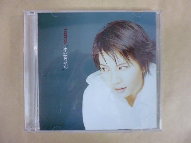 明星錄*2000年沈芳如專輯.百分之百專輯.二手CD(m18)