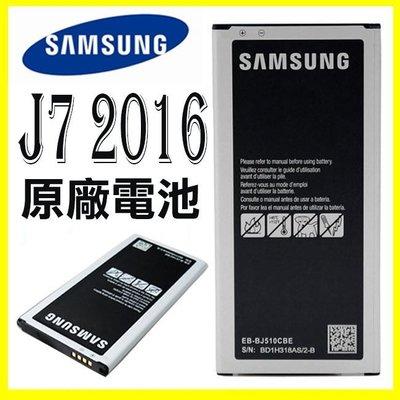 三星 Galaxy J7 2016【EB-BJ710CBE】電池 J710/J710F【翔盛】