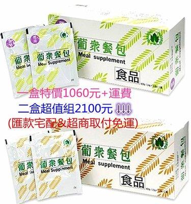 葡眾-餐包(原味、甜味) 代購-特價1060元/盒 兩盒2100再+免運【超商取付、匯款宅配】