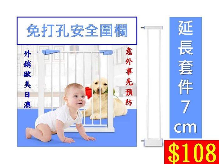 【億品會】嬰兒寵物安全門 7cm延長套件 安全柵欄 防護欄 樓梯安全欄 狗圍欄 兒童們欄 兒童安全防護欄 兒童床圍欄