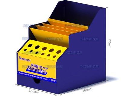 含稅 維修佬 多功能手機維修收納盒 桌面整理收納盒 螺絲刀零件盒 帶抽屜工具盒#KJ473
