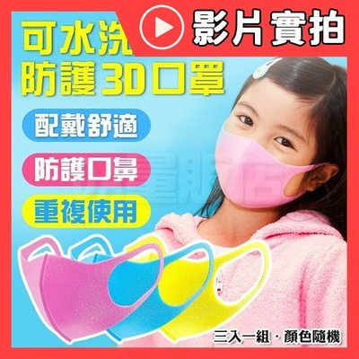 口罩 海綿口罩 兒童口罩 立體口罩 3入 口罩墊 可水洗 3D 防霾口罩 防飛沫 霧霾 花粉 過敏 透氣 三色隨機