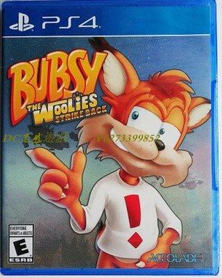 DC光感遊戲 PS4 大笨貓 巴比斯 伍爾利斯反擊 Bubsy The Woolies Strike Back
