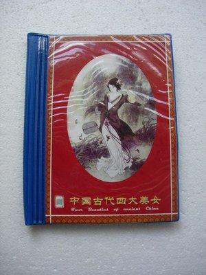 中國古代四大美人 人物介紹及紀念幣 一本