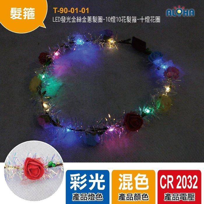 2020LED發光髮圈【T-90-01-01】LED發光金絲金蔥髮圈-10燈/發光玩具/舞會表演/演唱會/尾牙耶誕城