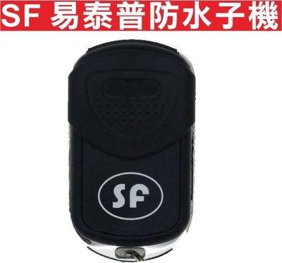 {遙控器達人 SF 易泰普防水子機 滾碼發射器 快速捲門 電動門遙控器 各式遙控器維修 鐵捲門遙控器 拷貝