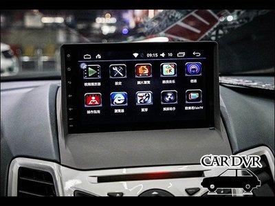 【送免費安裝】Ford Fiesta 12~16 專車專用 9吋 安卓機 多媒體導航安卓機