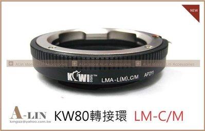 《阿玲》 KW80 專業級 Leica M 鏡頭轉 EOS M 機身 專用 機身鏡頭 轉接環
