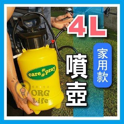 ORG《SD2419b》1.5L~6L 防疫必備!家用噴壺 消毒水噴壺 酒精噴壺 家用噴壺水桶 洗車 水槍 澆花 噴水壺