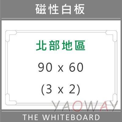 【耀偉】臺北市免運@磁性白板90*60 (3x2尺)【僅配送新竹以北地區-運費另詢】