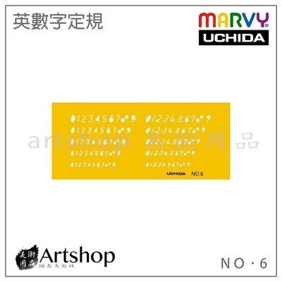 【Artshop美術用品】日本 UCHIDA 數字定規 描字規 Template No.6