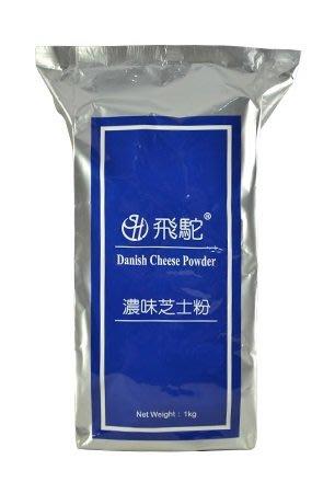 【烘焙百貨】丹麥飛駝濃味芝士粉 起司粉 起士粉 奶素1kg