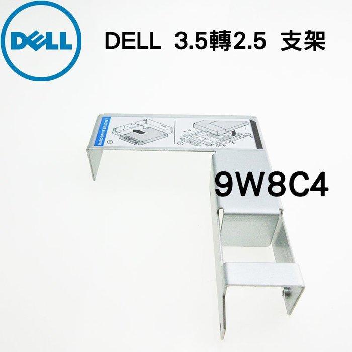 DELL 伺服器專用硬碟支架 3.5吋轉2.5吋 硬碟支架 9W8C4