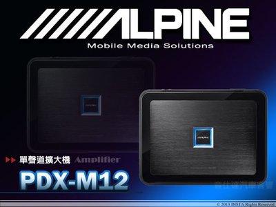 音仕達汽車音響 APLINE【PDX-M12】 單聲道大功率擴大機 放大器1200W 歡迎詢問