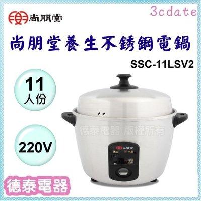 尚朋堂【SSC-11LSV2】11人份養生不銹鋼電鍋(220V) 【德泰電器】
