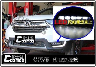 CRV5代 【LED霧燈】日行燈/直上交換/CRV配件專業/高雄實體門市COSMOS