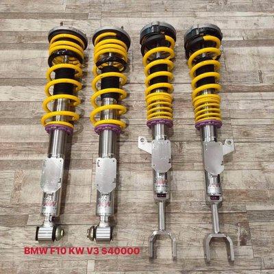【品太】AA520-(保固四個月) BMW F10 KW V3 高低軟硬可調避震器 極新品 整新品