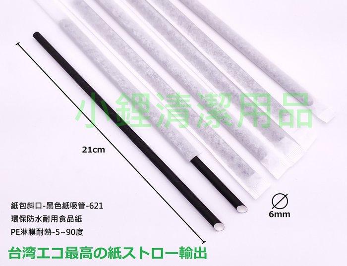 台灣製造.品質嚴選~好用不易軟(好插)  紙包斜口-黑色紙吸管-621     100支X40包  口徑6mm  長度2