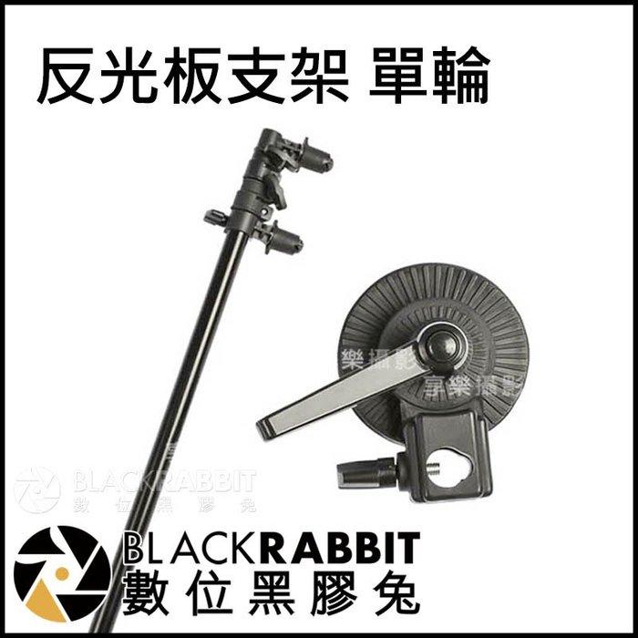 數位黑膠兔【 165 反光板支架 單輪 】 夾臂 橫桿 反光板 柔光板 夾桿 另有 三腳架 氣壓式 不鏽鋼 金屬 燈架