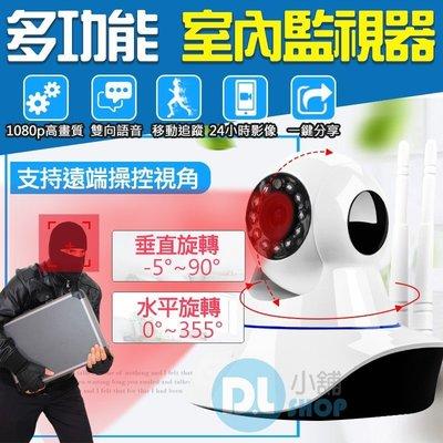 <D.L小舖>最新款 多功能室內監視器 高清晰雙天線紅外線夜視版 非HD7 WIFI 網路監控 雲端 APP操控