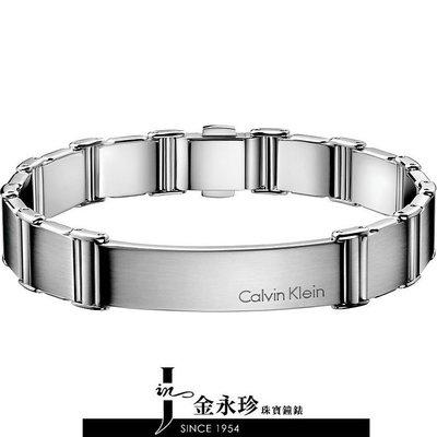 金永珍珠寶鐘錶* CK Calvin Klein 原廠真品 超經典手鍊 KJ2FMB080100 霧銀 2017新品*