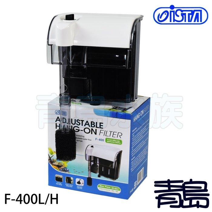 B。。。青島水族。。。IF-770台灣ISTA伊士達----外掛過濾器 停電免加水 附濾材 F-400==400L/H