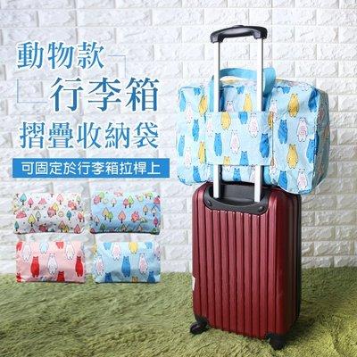 旅行收納 出遊 大容量 收納包 旅行包 棉被袋( 動物款行李箱折疊收納袋 ) 可固定於拉桿 iHOME愛雜貨
