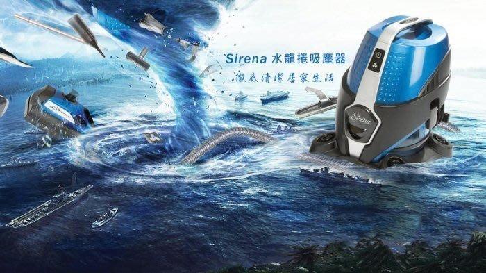 加拿大 Sirena 水龍捲 濾淨 吸塵器 水過濾 (非 Ritello) 除 塵滿 過敏源