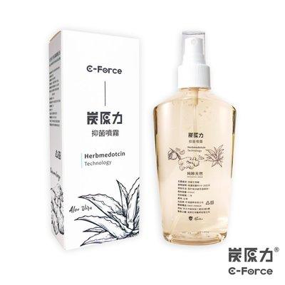 【炭原力】抑菌噴霧 250ML隨身瓶(多胺生物碳抑菌成分)C-Force Antiseptic Spray 250ml