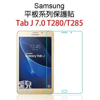 【飛兒】 高品質!三星 Samsung Tab J 7.0 免裁切 平板保護貼 高透光 亮面/霧面 T280/T285