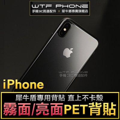 台灣製XS MAX iX XR i8 i7plus 6s 亮面背貼 霧面 犀牛盾專用 背貼 透明 背膜 背面保護貼WTF