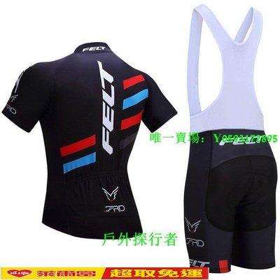 【免運】新款FELT短袖自行車服 吸濕排汗透氣騎行服 100%滌綸面料SX0808