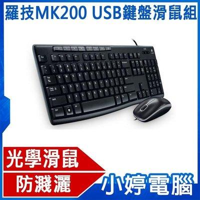 【小婷電腦*鍵盤滑鼠】全新  羅技MK200 USB鍵盤滑鼠組/高解析光學滑鼠/啟動控制鍵(含稅)