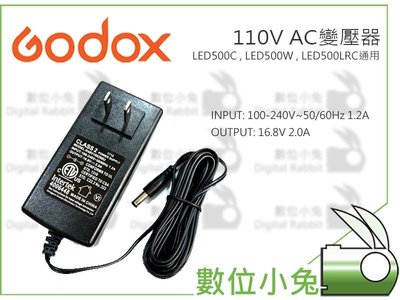 數位小兔【Godox 神牛 LED500 通用 110V AC變壓器】電源線 LED500 W C LED500LRC