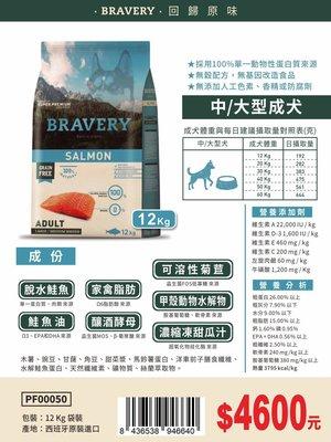 【好厝邊】西班牙 焙菲力Bravery歐洲深海鮭魚口味 中大型成犬 狗飼料12kg