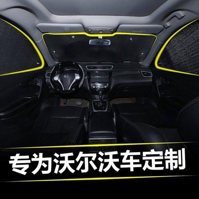 Volvo 富豪XC60汽車遮陽擋S60L S90 xc90 xc40 V90 V40隔熱窗簾遮陽簾