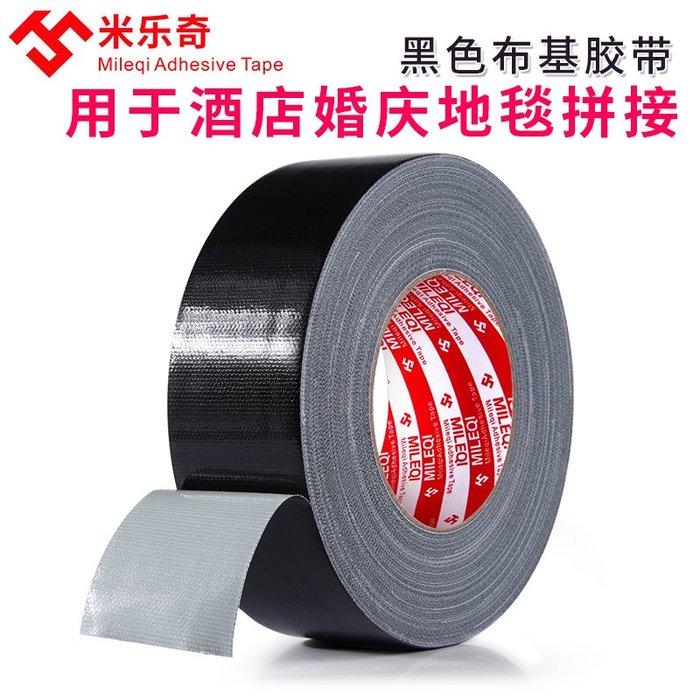 米樂奇黑色高粘布基膠帶單面強力防水地板膠帶地毯裝修包裝50米長(規格尺寸不同價格不同)