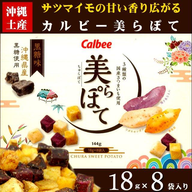 *日式雜貨館*日本 CALBEE 卡樂比 沖繩限定 黑糖薯塊 8入 薯塊三姊妹 日本代購 現貨+預購