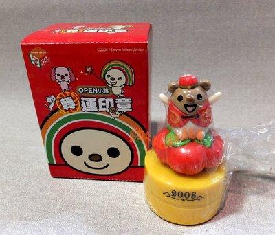 單售 7-11 小七 盒玩 OPEN小將 OPEN醬 2008 OPEN將 轉運印章公仔 小竹輪 柿子 柿柿順利