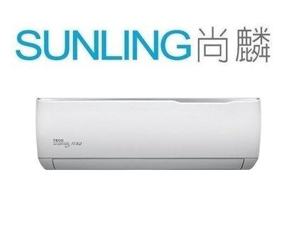 尚麟SUNLING 東元 R32 1級變頻 單冷 一對一冷氣MS50IC/ MA50IC 新款 8~10坪 1.8噸 新北市
