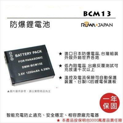 怪機絲 ROWA 樂華 FOR DMW-BCM13E BCM13 電池 原廠充電器可用