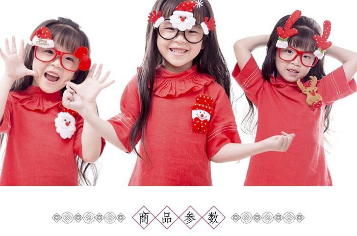 【衣Qbaby】聖誕節 萬聖節 舞會派對聖誕裝飾品兒童聖誕禮物#眼鏡裝飾